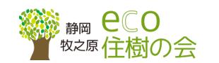 静岡 牧之原 eco住樹の会